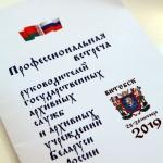 Встреча архивистов России и Беларуси