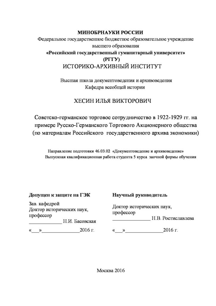 Защита дипломной работы в РГГУ по материалам РГАЭ Российский  Защита дипломной работы в РГГУ по материалам РГАЭ